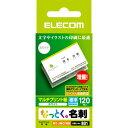 エレコム ELECOM なっとく名刺 上質紙 120枚/ホワイト MT-JMC1WN