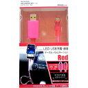 ウィルコム LED USB充電通信ケーブルイルミネーション レッド UB-07LED-RD