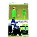 ウィルコム LED USB充電通信ケーブルイルミネーション グリーン UB-07LED-GR