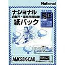 パナソニック PANASONIC 掃除機紙パック AMC93K-CAO