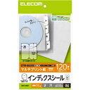 エレコム ELECOM 不織布ケース用インデックスシール 無地 EDT-MID1