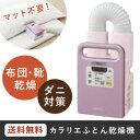 【送料無料】アイリスオーヤマ カラリエふとん乾燥機 メタリックピンク FK-C1-P【smtb-u】