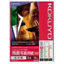 コクヨ インクジェットプリンタ用紙 両面印刷写真用紙 光沢 B4 10枚 KJ-G23B4-10