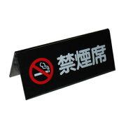 えいむ A型 禁煙席 SI-4J ブラック エンビ 6839300