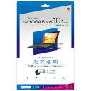 ナカバヤシ Digio2 YOGA Book 10.1inch用 液晶保護フィルム ブルーライトカットフィルム/光沢透明 TBF-YOGA10FLKBC