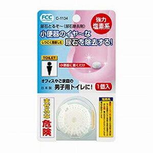 不動化学 尿石除去剤 15g