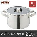 マイヤー MEYER スターシェフ STAR CHEF 両手鍋 20cm MSC2-W20
