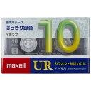マクセル maxell カセットテープ 10分 1巻 UR-10M