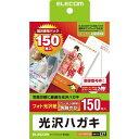 エレコム ELECOM 光沢ハガキ用紙 150枚入り EJH-GAH150