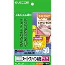 エレコム ELECOM 両面スーパーファイン用紙(特厚タイプ)はがきサイズ・50枚入 EJK-SRTH50