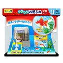 スペクトラムブランズジャパン テトラ ラクラクお手入れ金魚セット S