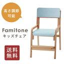 【送料無料】コイズミファニテック Famitone キッズチェア ブルー KCC-2223NSBL【smtb-u】