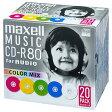 マクセル maxell 音楽用CD-R80分 カラーミックス 20枚 CDRA80MIX.S1P20S