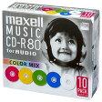 マクセル maxell 音楽用CD-R80分 カラーミックス 10枚 CDRA80MIX.S1P10S