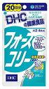 DHCフォースコリー 80粒入(20日分)