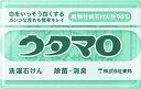 ウタマロ石けん 133g 【洗濯用固形石鹸】