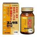 【第3類医薬品】【送料無料】ユンケルB12 180錠【smtb-k】【ky】