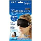 中山式 立体安眠マスク ブラック