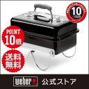 【公式10年保証/送料無料】Weber公式 ゴーエニィウェア...