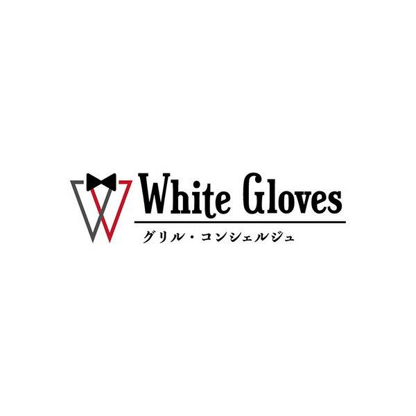 【Weber公式】ホワイトグローブ グリル・コンシェルジュサービス