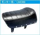 田中商会 シート本体 A型フレーム用シート カラー:ブラック Z50A型モンキー