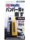 【在庫あり】【イベント開催中!】 Holts ホルツ 補修ケミカル バンパーパテ ブラック