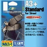 ブレーキパッド?シュー CARBONE LORRAINE カーボンロレーヌ ブレーキパッド A3+ Standard for Street [スタンダード/ストリート]