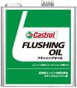 【在庫あり】【イベント開催中!】 Castrol カストロール 添加剤 フラッシングオイル 3L 4サイクルエンジン用エンジン内部洗浄剤