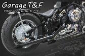 ガレージT&F フルエキゾーストマフラー ドラッグパイプマフラー タイプ1 ドラッグスター400 ドラッグスター400クラシック