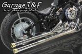 ガレージT&F フルエキゾーストマフラー ロングドラッグパイプマフラー ドラッグスター400 ドラッグスター400クラシック