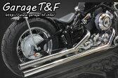 ガレージT&F フルエキゾーストマフラー ロングドラッグパイプマフラー タイプ2 ドラッグスター400 ドラッグスター400クラシック
