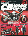 【在庫あり】三栄書房 書籍 [復刻版]ハイパーバイク Vol.3 HONDA CB1000SF/1300SF
