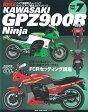 三栄書房 書籍 [復刻版]ハイパーバイク Vol.7 kawasaki GPZ900R NINJA