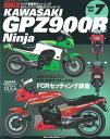【在庫あり】三栄書房 書籍 [復刻版]ハイパーバイク Vol.7 kawasaki GPZ900R NINJA