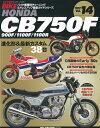 三栄書房 書籍 [復刻版]ハイパーバイク Vol.14 HONDA CB750F/900F/1100R