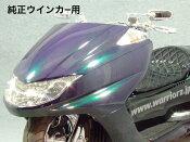 WARRIORZ ウォーリアーズ スクーター外装 マグザム用 エアロフェイス V2(バージョンツー)(純正ウインカー用) カラー:シルキーゴールド MAXAM [マグザム] (SG17J/SG21J)