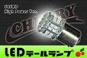CHERRY チェリー テールランプ 汎用S25 LEDテール球 発光色:レッド
