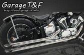 ガレージT&F フルエキゾーストマフラー ロングドラッグパイプマフラー タイプ1 ドラッグスター1100 ドラッグスター1100クラシック