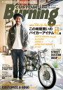【在庫あり】造形社 書籍 カスタムバーニング 2015年 3月号