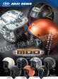 【セール特価!】Arai アライ ジェットヘルメット CLASSIC MOD [クラシック モッド] ヘルメット サイズ:M(57-58cm)