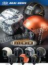 Arai アライ ジェットヘルメット CLASSIC MOD [クラシック モッド] ヘルメット サイズ:S(55-56cm)