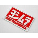 バイク関連グッズ YOSHIMURA ヨシムラ 903-085-0000