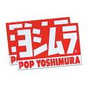 ヨシムラ ステッカー・デカール POP YOSHIMURAステッカー