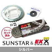 【セール特価!】 SUNSTAR サンスター スプロケット フロント・リアスプロケット&チェーン・カシメジョイントセット【特価商品】 チェーン銘柄:EK製CRNP520SRX2(シルバーチェーン) SR400(520コンバート)