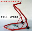 【セール特価!】 田中商会 メンテナンススタンド類 バイク用メンテスタンド