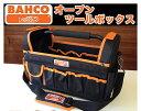 【在庫あり】BAHCO バーコ その他の工具 ショルダーツールバッグ