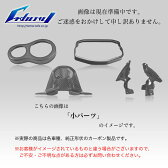 Carbony カーボニー ガード・スライダー ドライカーボン チャンバーガード 仕上げ:ツヤ有り 仕様:レッドカーボン RZ250LC