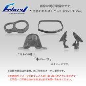 Carbony カーボニー ガード・スライダー ドライカーボン チャンバーガード 仕上げ:ツヤ有り 仕様:ブルーカーボン RZ250LC