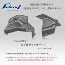 【送料無料】外装 F800GS 2008-2015 Carbony カーボニー BM-F8GS-05