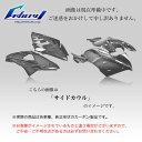 【送料無料】カウル関連 GSX-R1000 2007-2008 Carbony カーボニー SU-GSXR1-18
